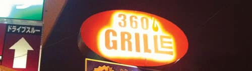 360 Grille Chatan Sign