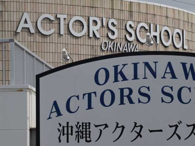 Okinawa Actors School (Closed)