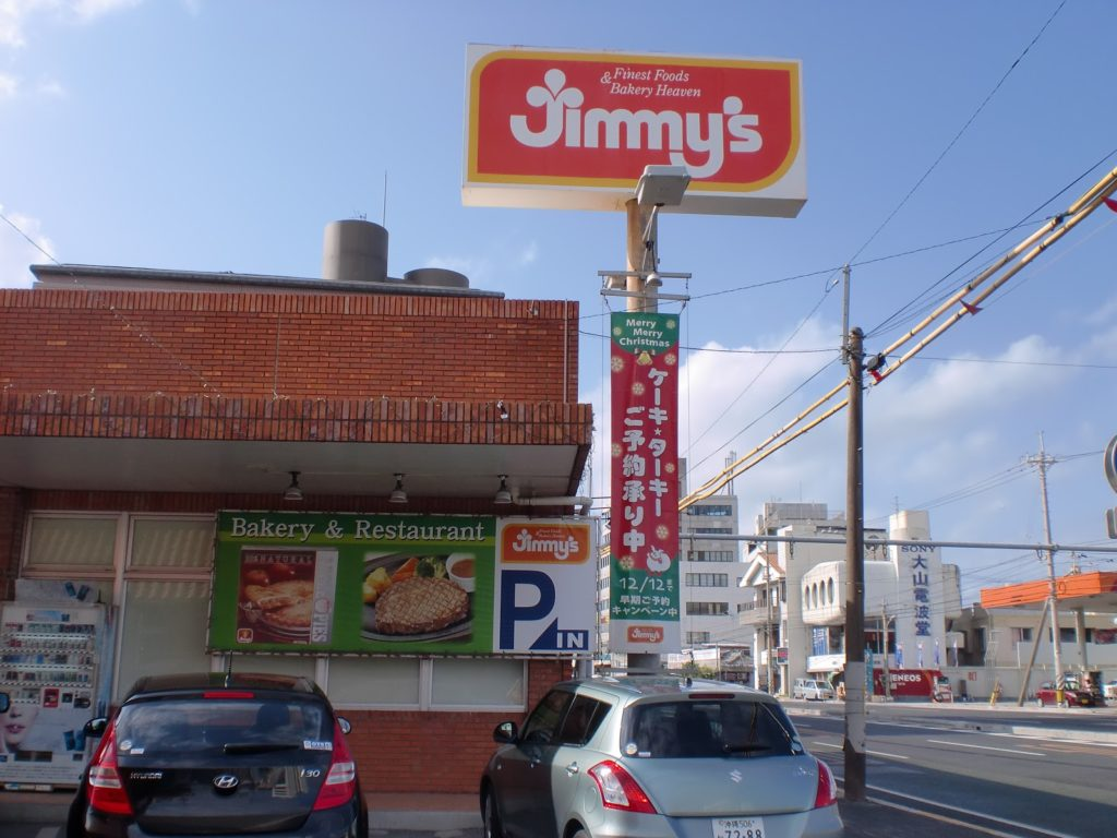Jimmy's Bakery