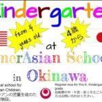 AmerAsian School