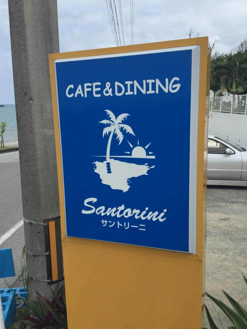 Santorini Cafe & Dining Sign