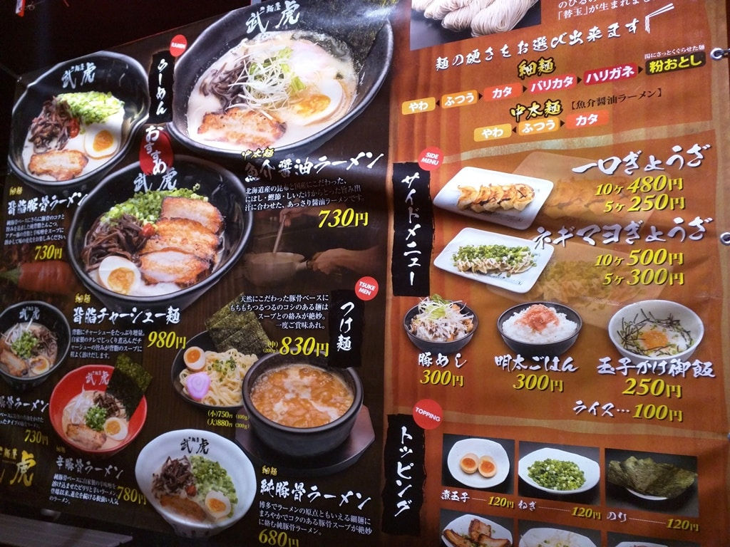 Taketora Restaurant Menu