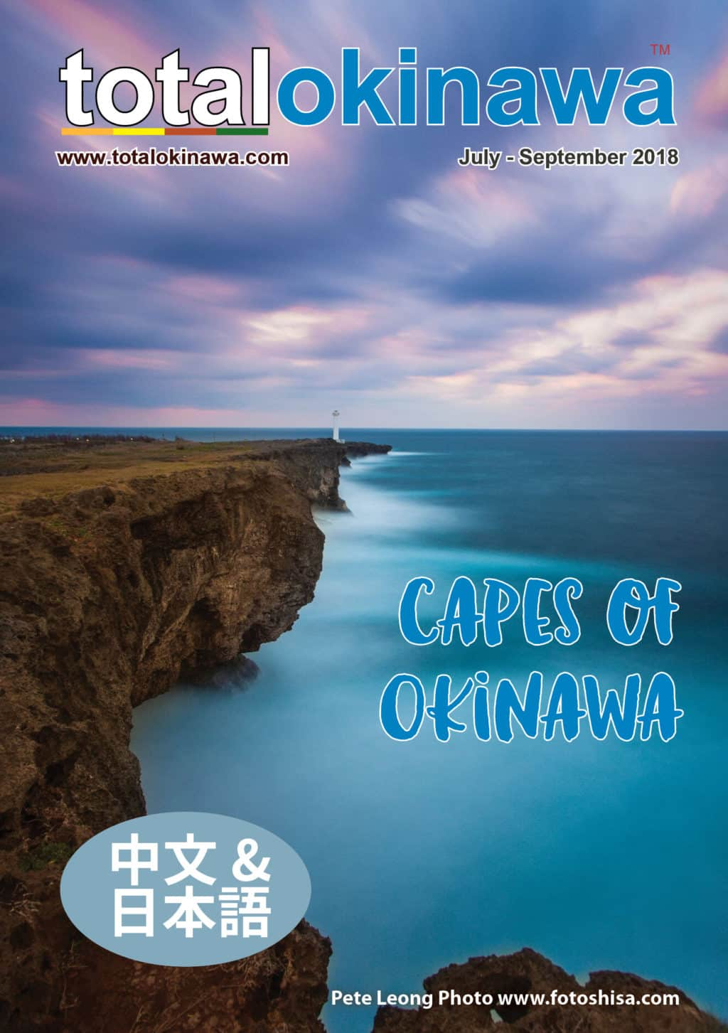 Total Okinawa Magazine July 2018 Cover - Capes of Okinawa