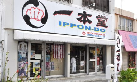 Ippon-do Martial Arts Store