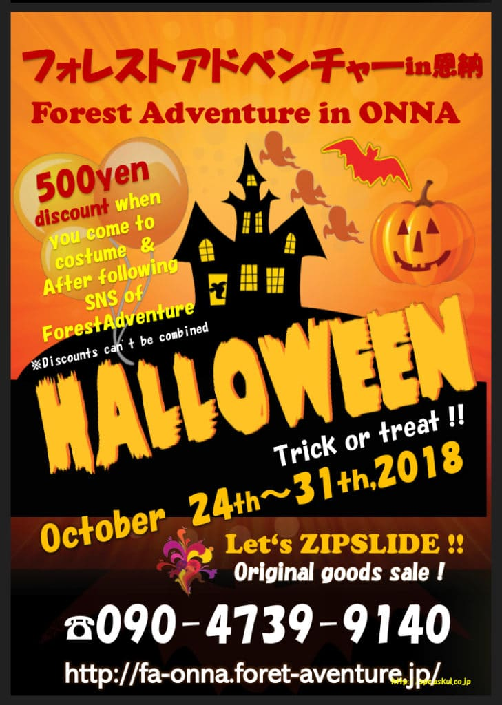 Forest Adventure Halloween Promo