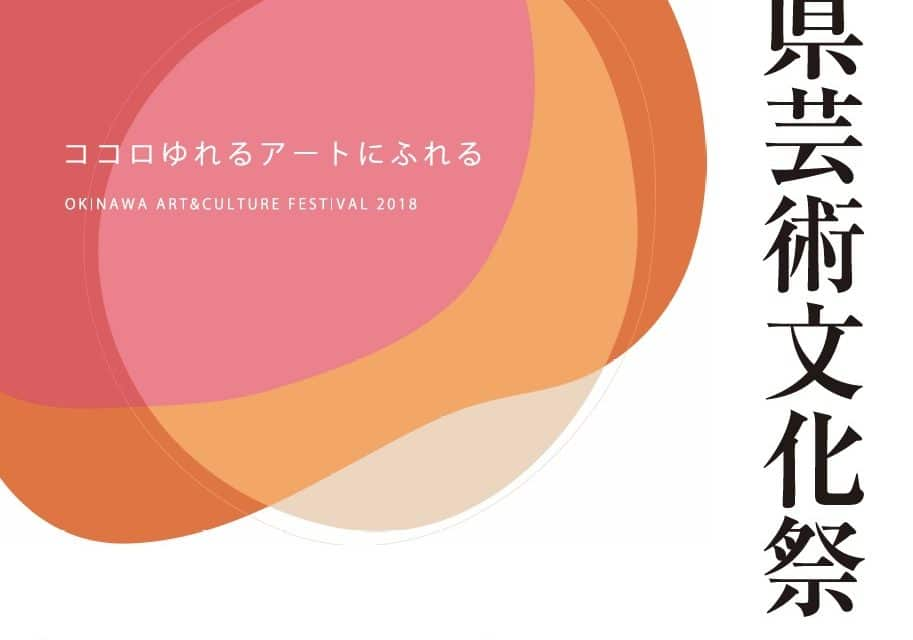 47th Okinawa Arts & Cultural Festival (Nov 10-18)