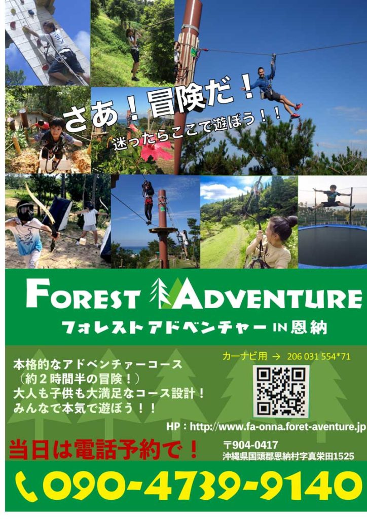 Forest Adventure January Promo