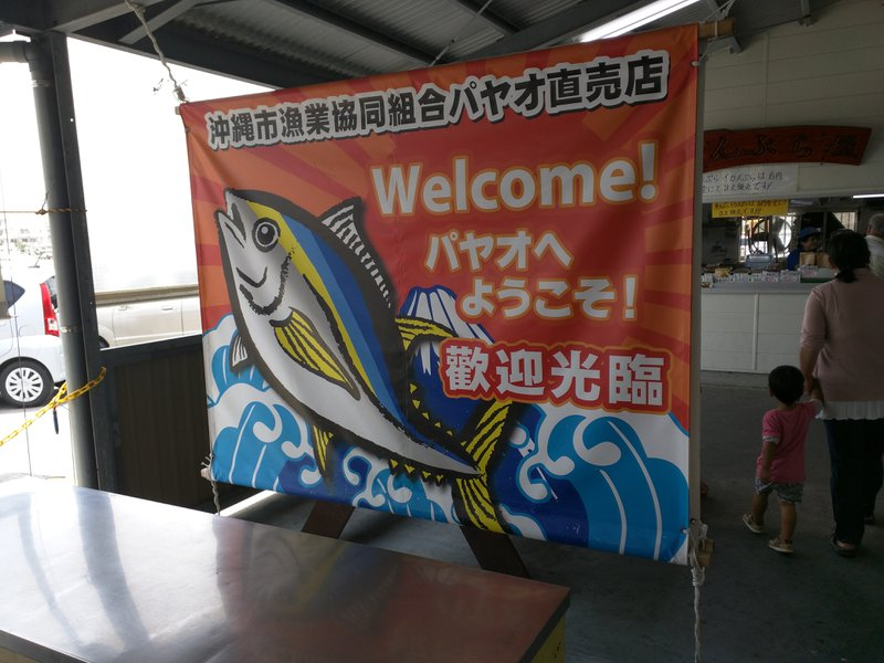 Fish Market Payao Welcome Sign
