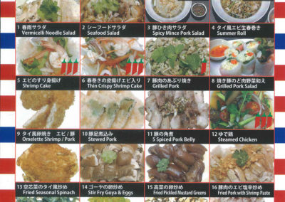 Aroyna Thai Take Out Menu Page 1