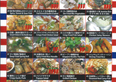 Aroyna Thai Take Out Menu Page 2