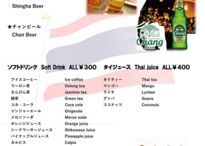 Aroyna Thai Drink Take Out Menu